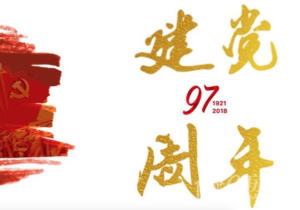 牢记使命,砥砺前行 中山集团举行庆祝党建97周年茶话会