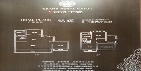 无锡富力运河十号锦晖3+1室2厅3卫155�O