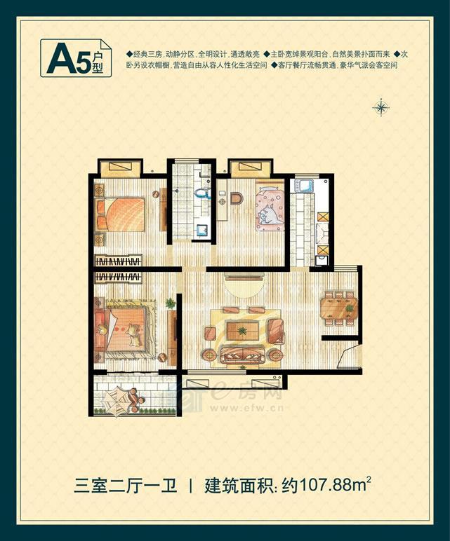 香溪左岸 3室2厅1卫
