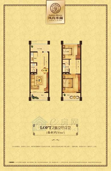 米兰国际广场LOFT 2室2厅2卫