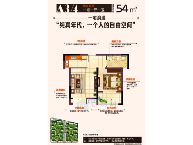 美的翰城A3/4户型1室1厅1卫54平米
