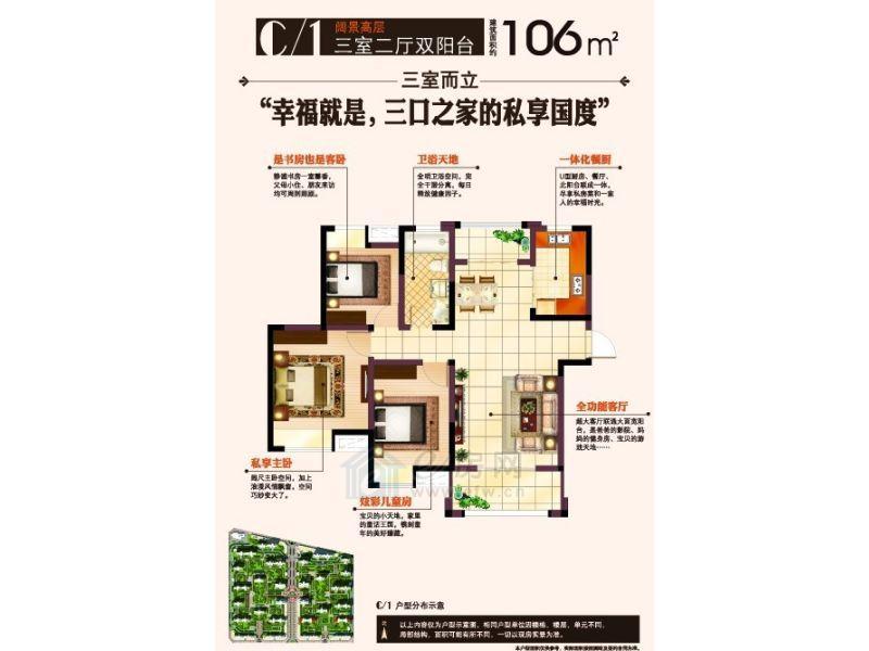 美的翰城C1户型3室2厅1卫106平米