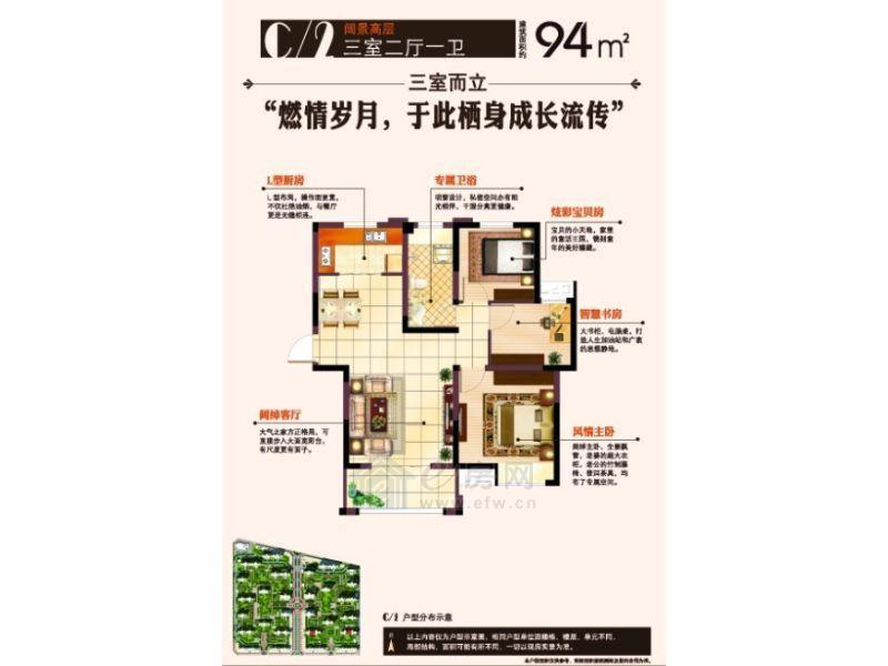 美的翰城C2户型3室2厅1卫94平米