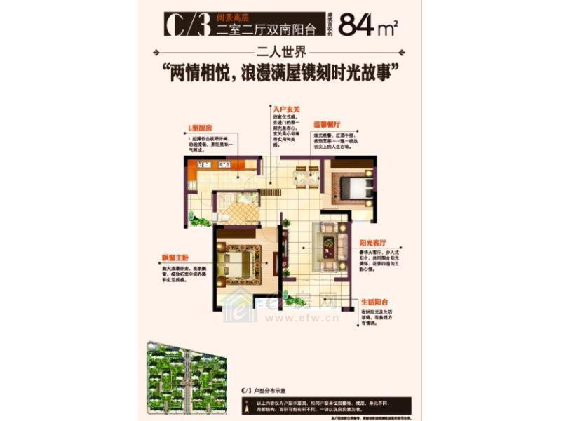 美的翰城C3户型2室2厅1卫84平米
