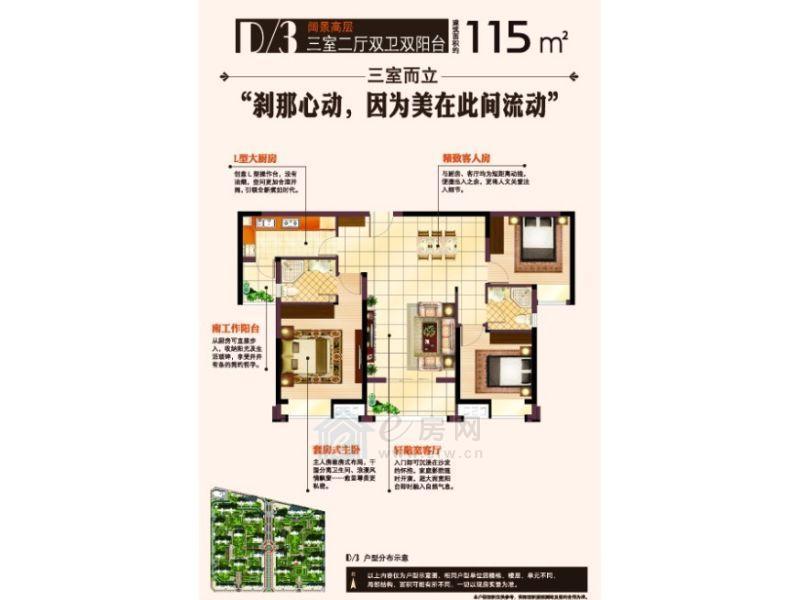 美的翰城D3户型3室2厅2卫115平米