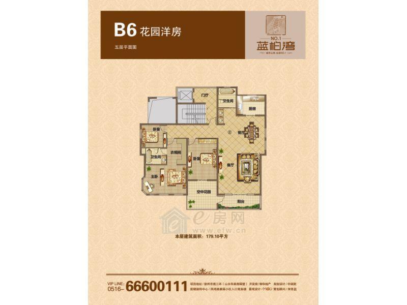 蓝柏湾花园洋房五层3室2厅2卫179.10平方米