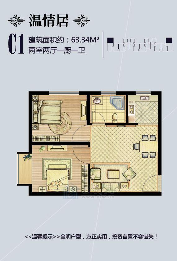 高铁时代广场公寓C1户型2室2厅1卫63.34平米