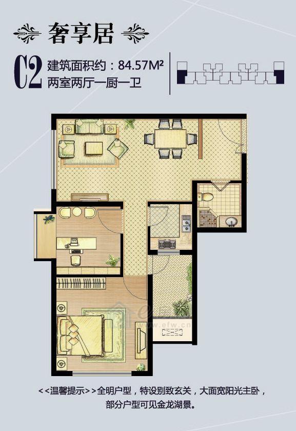 高铁时代广场公寓C2户型2室2厅1卫84.57平米
