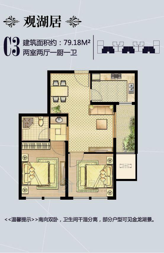 高铁时代广场公寓C3户型2室2厅1卫79.18平米