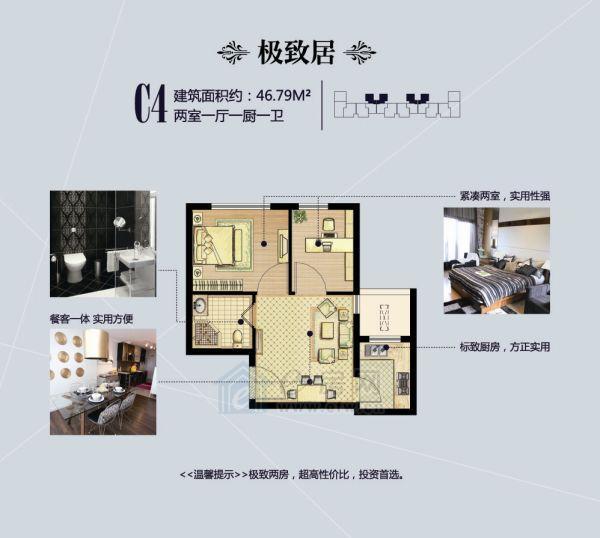 高铁时代广场公寓C4户型2室1厅1卫46.79平米