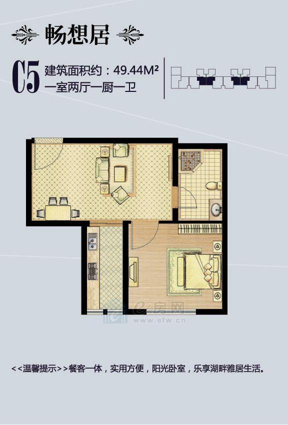 高铁时代广场公寓C5户型1室2厅1卫49.44平米