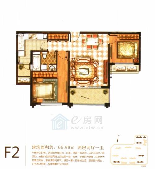 汉源国际丽城F2户型