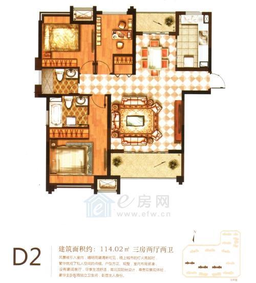 汉源国际丽城D2户型