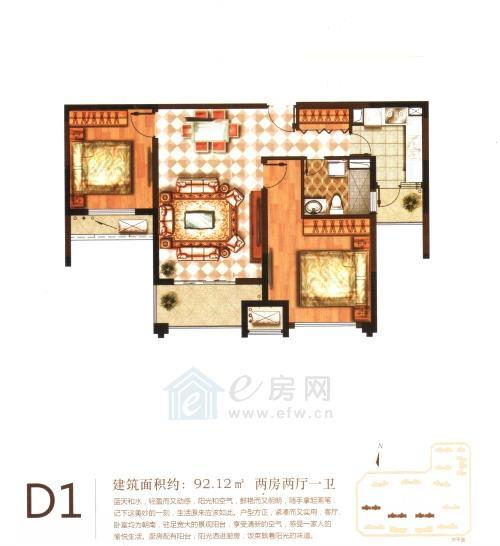 汉源国际丽城D1户型