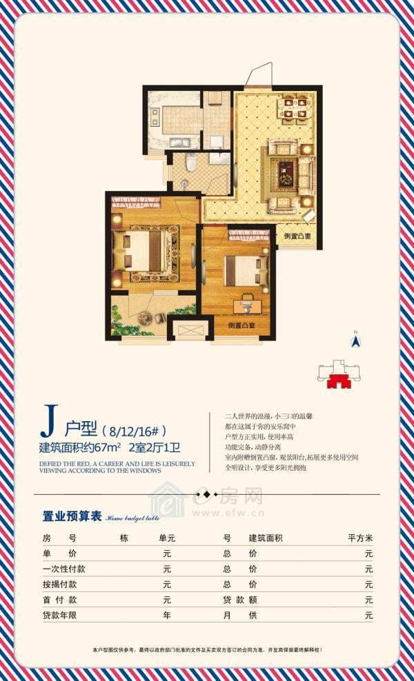 荣盛・香榭兰庭J户型2室2厅1卫67平米