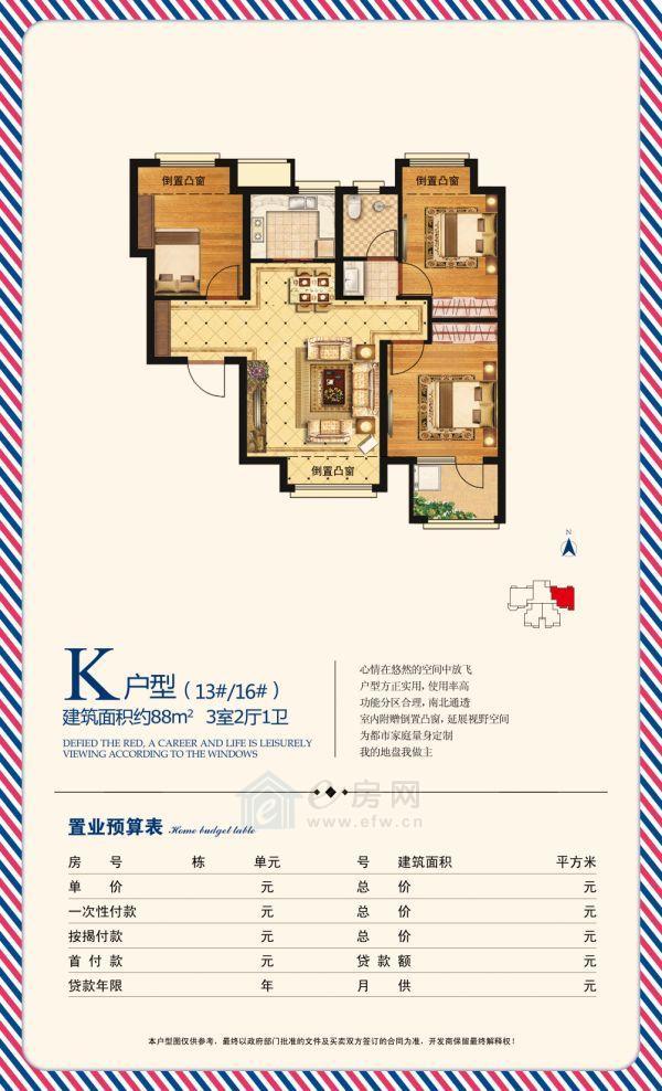 荣盛・香榭兰庭K户型3室2厅1卫88平米