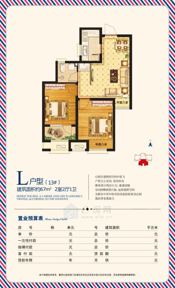 荣盛・香榭兰庭L户型2室2厅1卫67平米