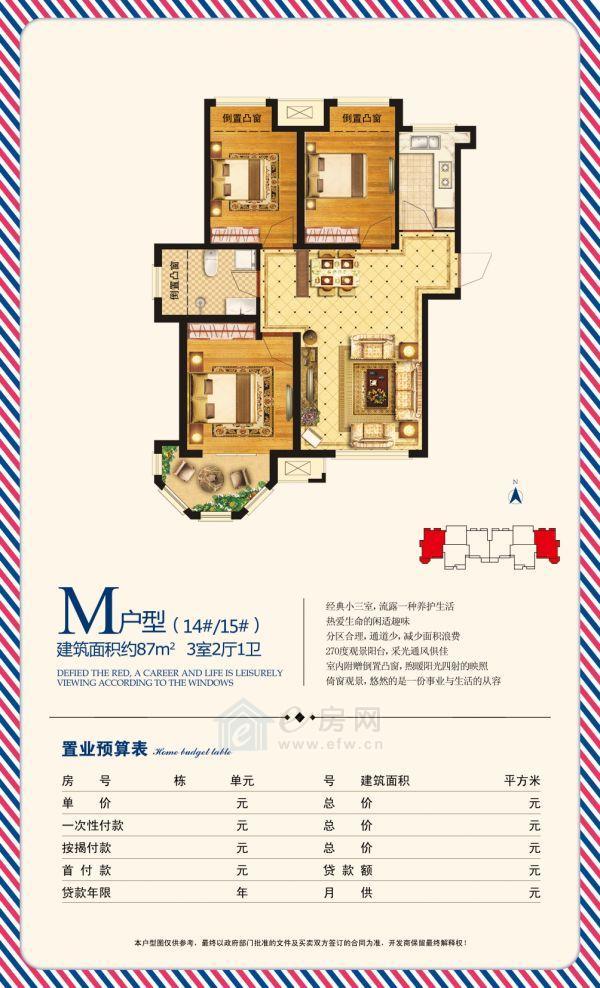 荣盛・香榭兰庭M户型3室2厅1卫87平米