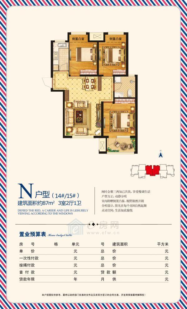 荣盛・香榭兰庭N户型3室2厅1卫87平米