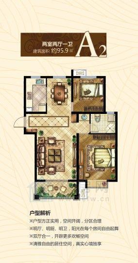 中国铁建•原香漫谷A2户型2室2厅1卫95.9平米