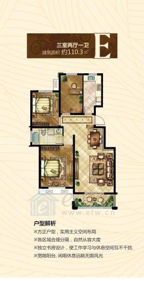 中国铁建•原香漫谷E户型3室2厅1卫110.3平米