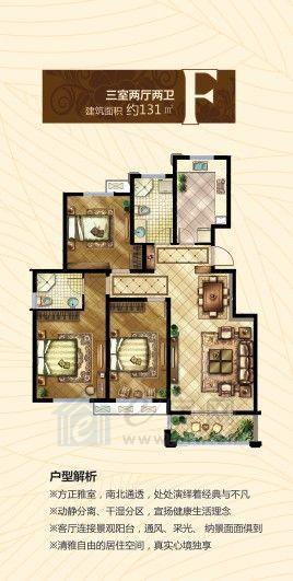 中国铁建•原香漫谷F户型3室2厅2卫131平米