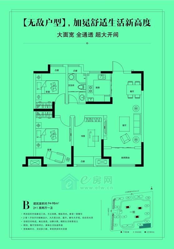 协鑫•和平上东B户型2+1房2厅1卫