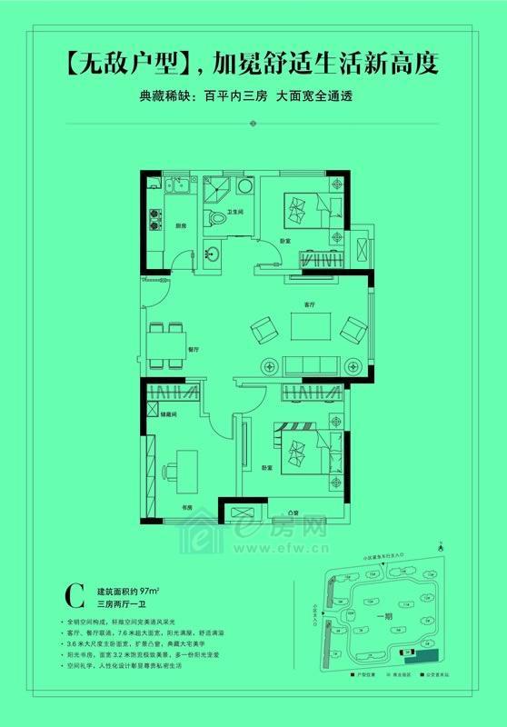 协鑫•和平上东C户型3房2厅1卫