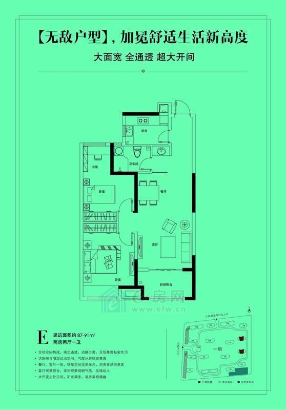 协鑫•和平上东E户型2房2厅1卫