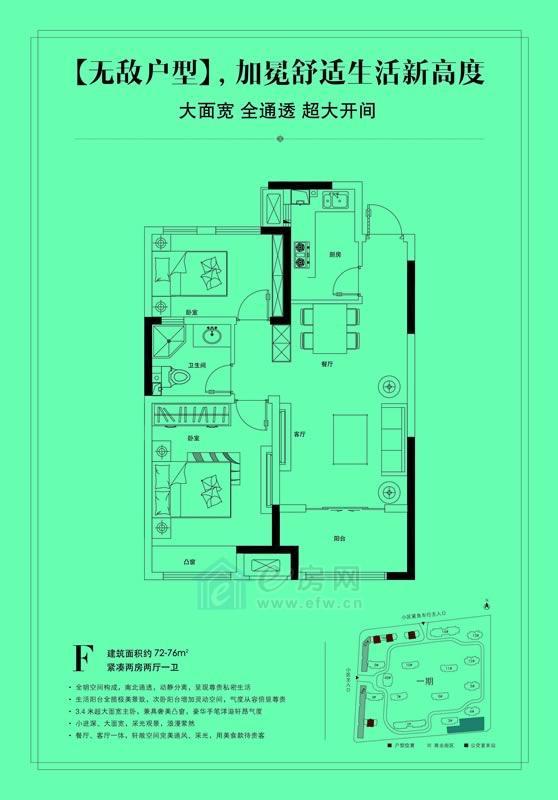 协鑫•和平上东F户型2房2厅1卫