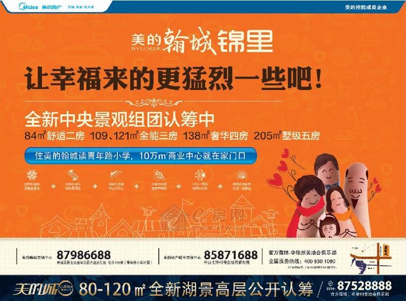 美的城  2013.3.14 徐州日报