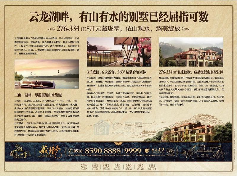 开元云龙谷 2013.3.14 徐州日报